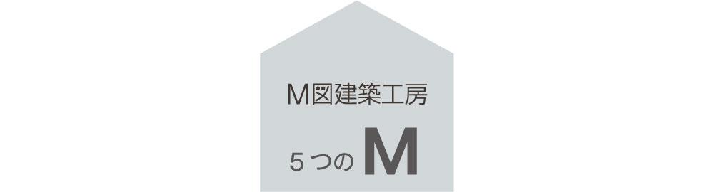 M図建築工房 5つのM