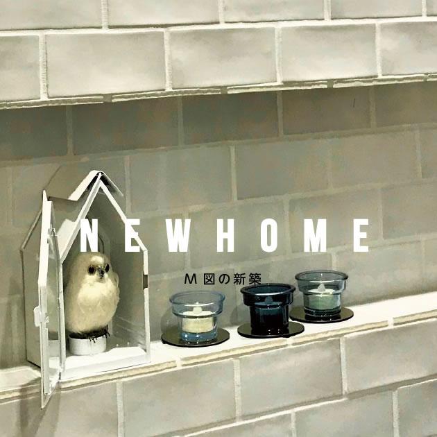NEW HOME M図の新築住宅