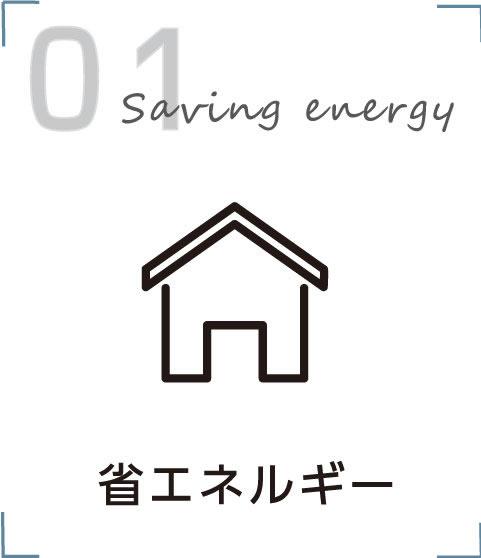 省エネルギー