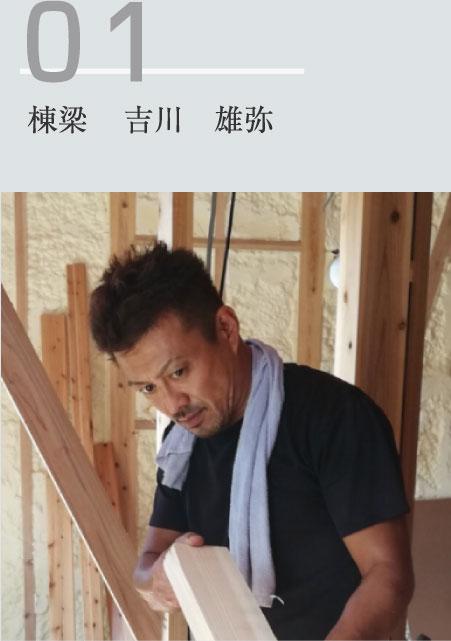 01 棟梁 吉川 雄弥
