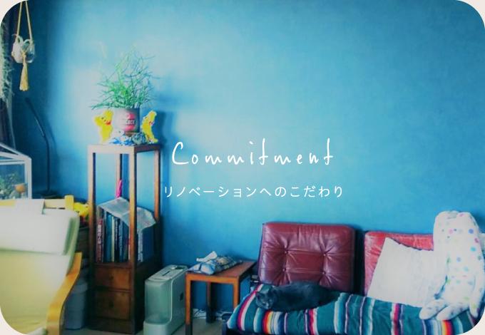 Commitment リノベーションへのこだわり